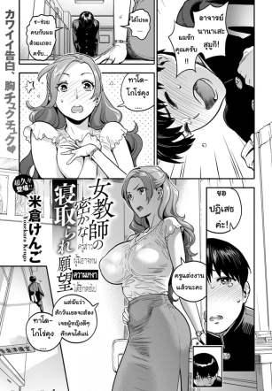 ครูสาวผู้มิอาจทนความเหงาได้อีกต่อไป – [Yonekura Kengo] Onna Kyoushi no Hisoka na Netorare Ganbou (COMIC X-EROS #77)